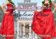 【カイウラニ・ライン】 ワンランク上のセットアップ・フラドレス(全11カラー)