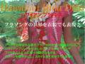 オーダーメイド・フラダンスドレス(注文用)