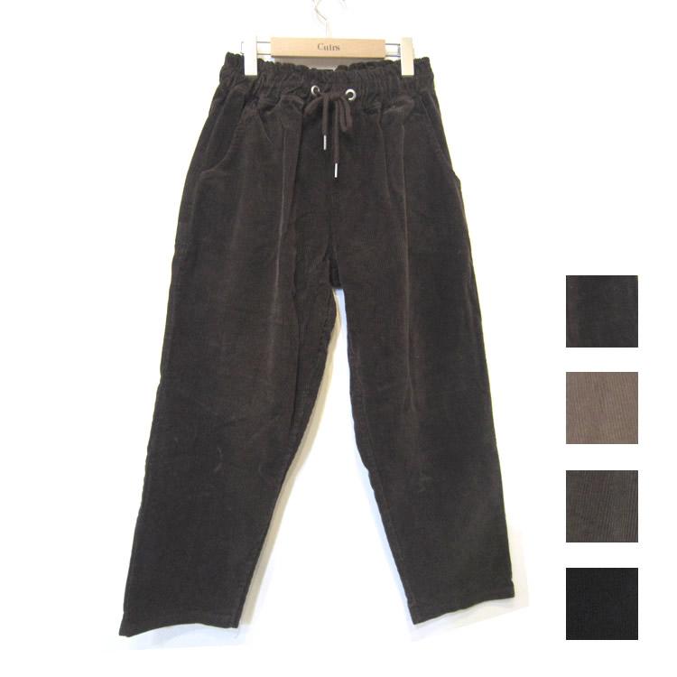 【セール】Cuirs(キュイー)メンズパンツ オリジナルコーデュロイイージーテーパードワイドパンツ新作デザイン