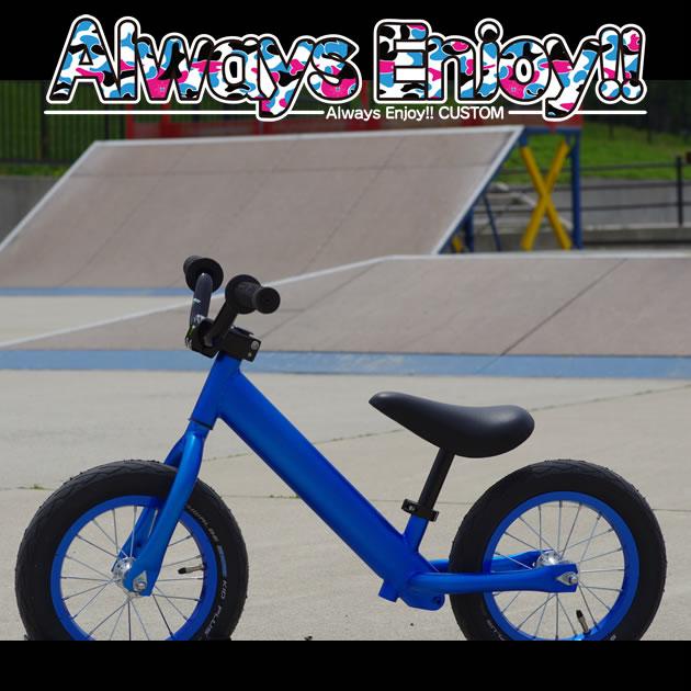 【Always Enjoy!! 】Always Enjoy!! フルペイントカスタム コンセプト車両 ストライダー 「ロイヤルマットブルー」