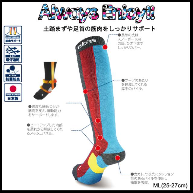 COMPReb's ESSION SOCKS(コンプレッションソックス)スキー スノーボード 靴下 女性 レディース