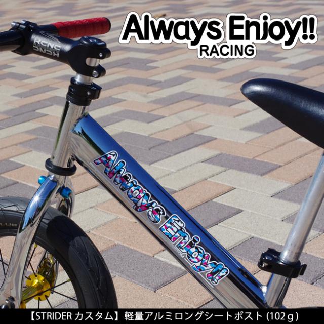 ストライダーカスタム 軽量アルミロングシートポスト Always Enjoy!! PRO STJ4