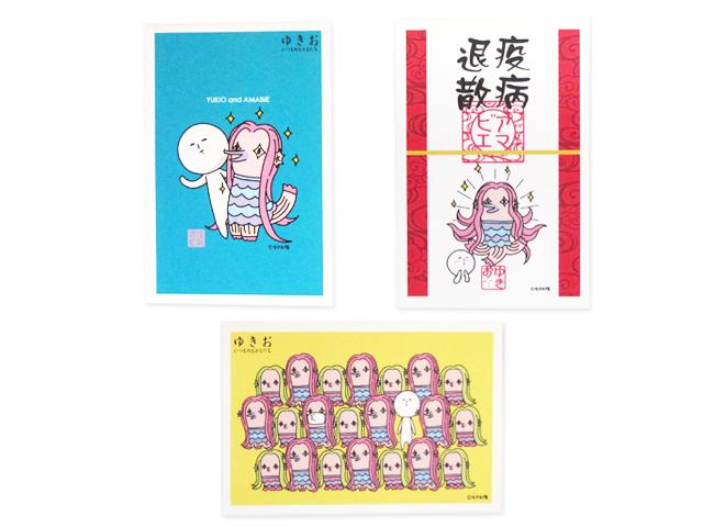 ポストカード ゆきお【アマビエ コラボデザイン】