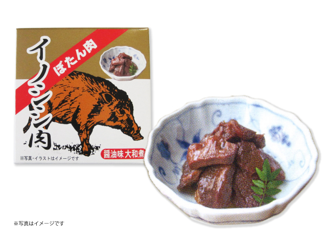 イノシシ肉缶詰