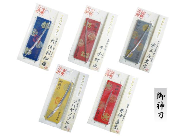 日本刀お守り 護神刀コレクション2