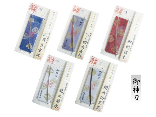 日本刀お守り 護神刀コレクション1