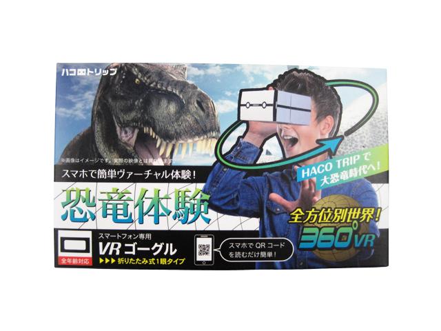 ハコトリップ 恐竜