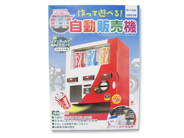 お家時間を楽しく♪触れる図鑑 自動販売機