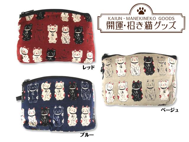 【縁起物】招き猫アーチポーチ