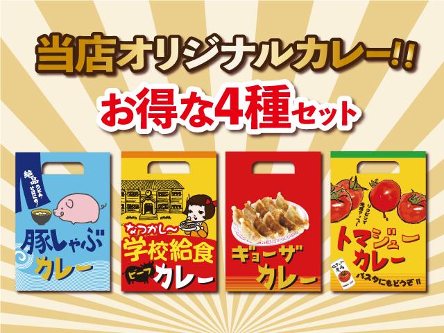 【父の日に!!新発売カレーお得セット】オリジナルカレー味くらべ4種セット