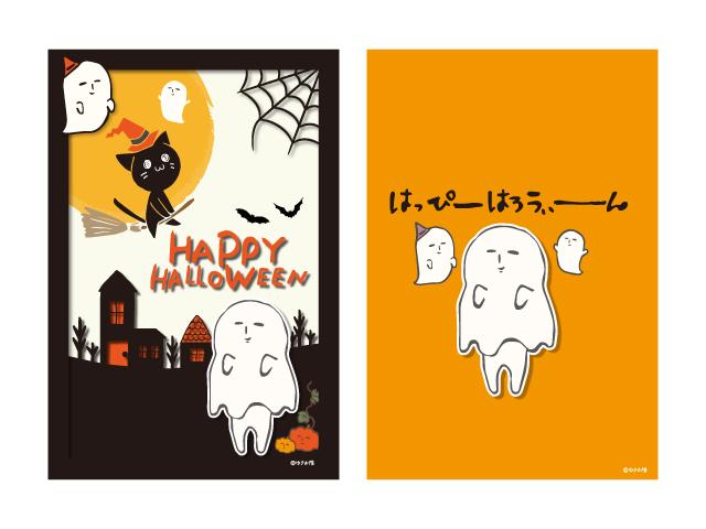 【ハロウィン限定!】ゆきおポストカード ハロウィンデザイン