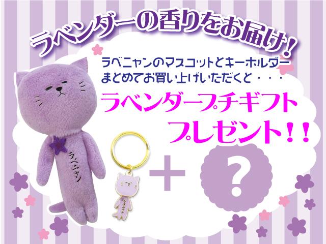 【期間限定】ゆきおラベニャンセットお買上でもれなくプチギフトをプレゼント!
