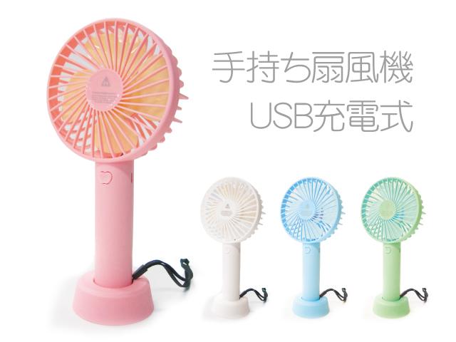 手持ち扇風機1