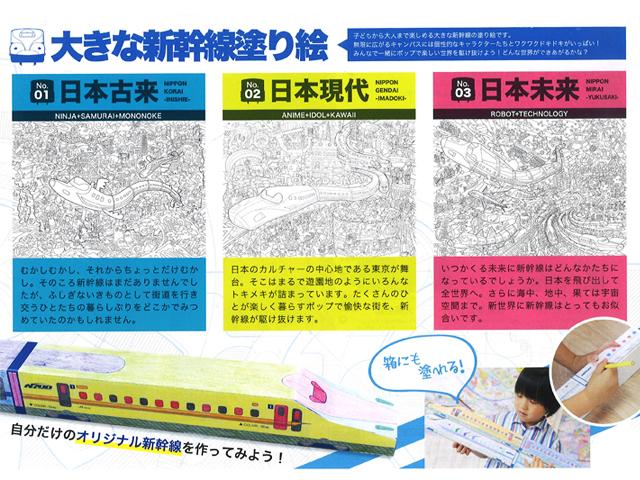 新幹線塗り絵 説明