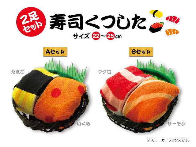 ソックス2足組 寿司セット