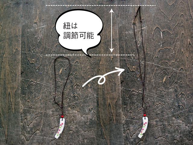 陶器笛 紐の長さ