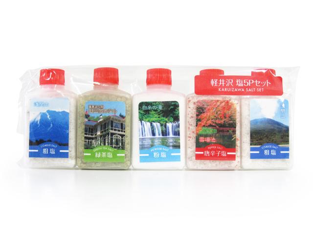 でか塩5P 軽井沢