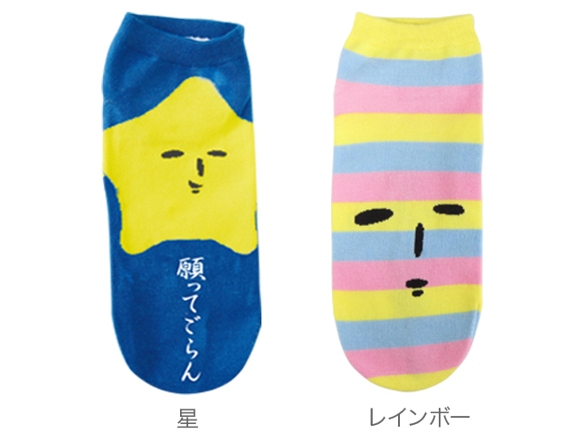 ゆきお_靴下_空