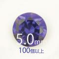 ●送料無料●フェアリーダイヤモンド バイオレット 5mm ラウンド カット100個-299個