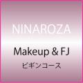 NINAROZAのスクール