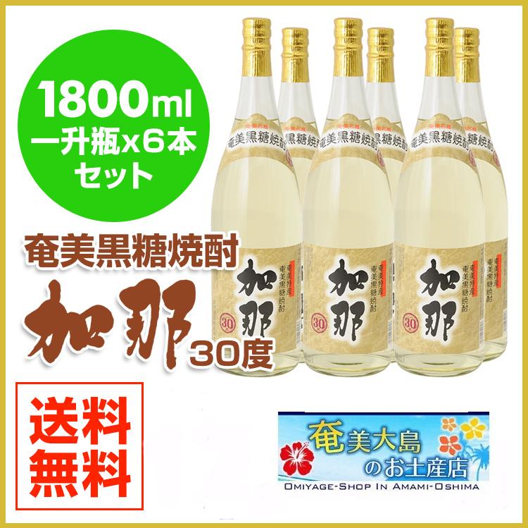 奄美黒糖焼酎加那30度一升瓶/1800ml×6本/西平酒造/送料無料