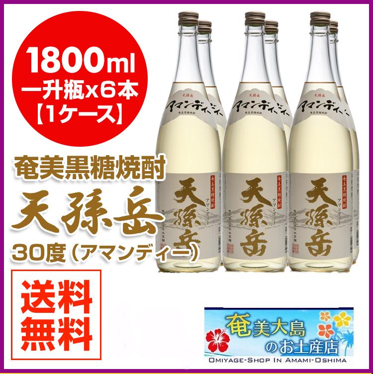 奄美黒糖焼酎天孫岳30度アマンディー/一升瓶/1800ml×6本/西平本家/送料無料
