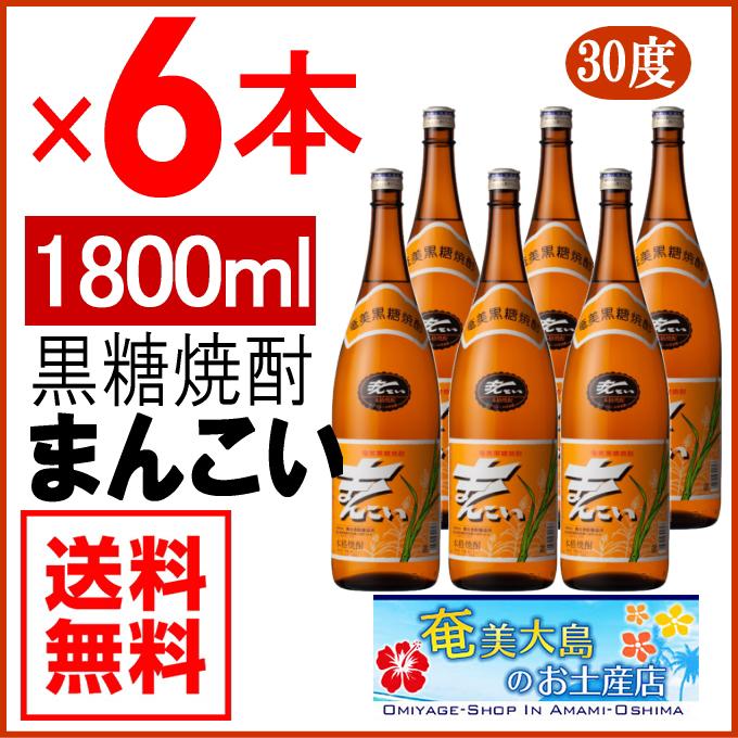 奄美黒糖焼酎まんこい30度一升瓶/1800ml×6本/弥生酒造/送料無料