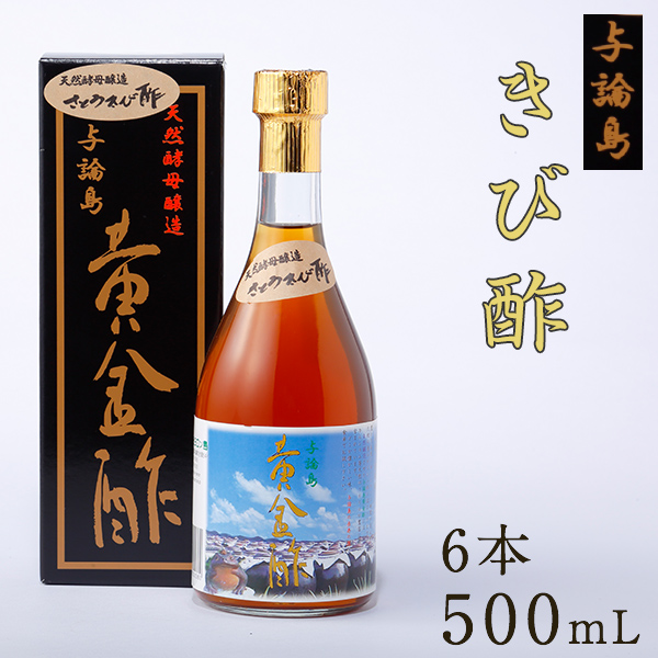 ヨロン島 きび酢 与論島 黄金酢 500ml×6本 よろん島 天然酵母醸造 送料無料 奄美大島