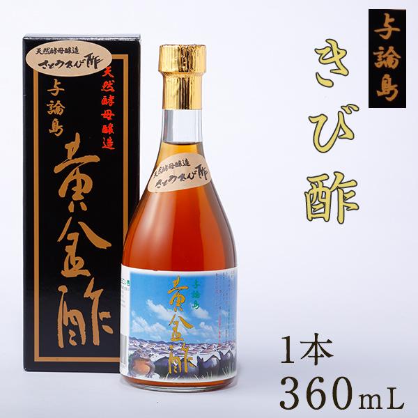 ヨロン島 きび酢 与論島 黄金酢 360ml×1本 よろん島 天然酵母醸造 奄美大島