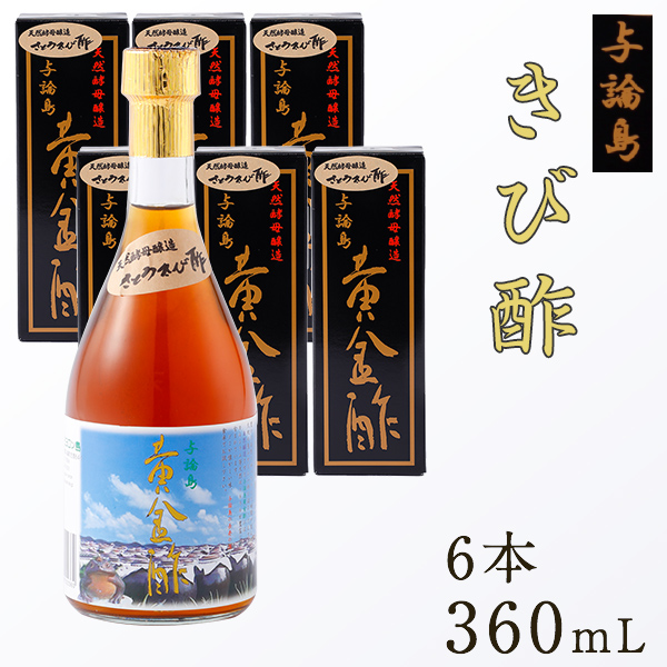 ヨロン島 きび酢 与論島 黄金酢 360ml×6本 よろん島 天然酵母醸造 奄美大島