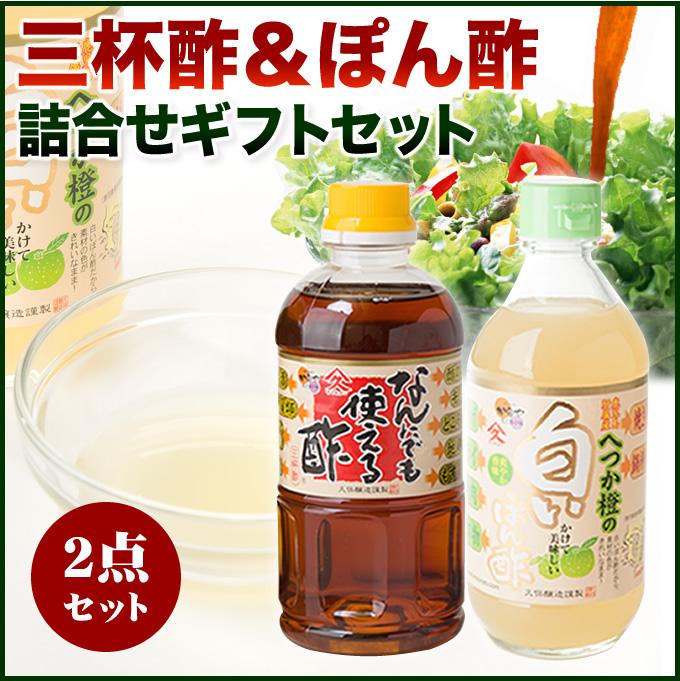三杯酢/なんにでも使える酢500ml/ポン酢/へつか橙の白いぽん酢400ml2本セット