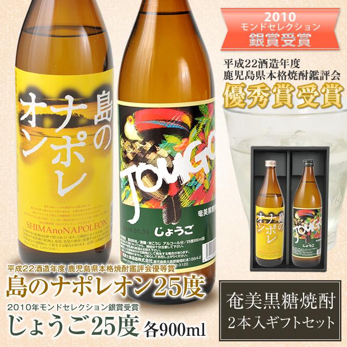 奄美黒糖焼酎島のナポレオン25度900ml/にしかわ酒造・じょうご25度900ml/大島酒造・2本入りギフトセット/送料無料