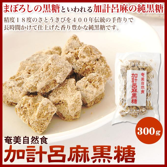 黒砂糖/黒糖/奄美大島/加計呂麻島産/純黒糖/西田製糖工場300g