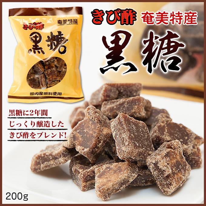 黒砂糖/きび酢黒糖/加工黒糖200g