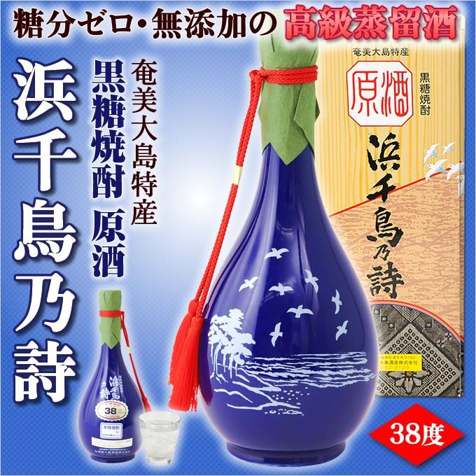 奄美黒糖焼酎浜千鳥乃詩原酒/つるくびとっくり38度720ml/奄美大島酒造黒糖焼酎