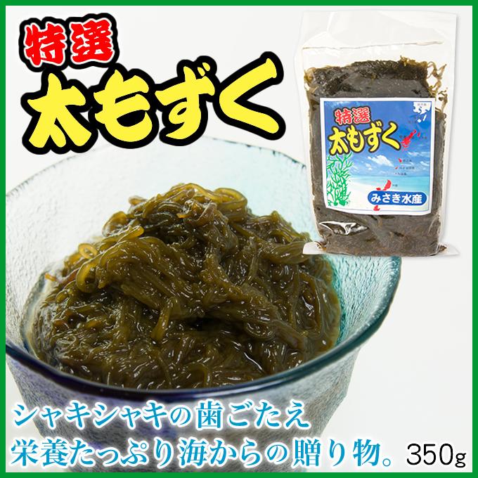 特選太もずく (みさき水産) 300g  もずく モズク 海藻 塩蔵 塩漬け もずく酢 海藻サラダ 奄美土産 奄美おみやげ 奄美 もずくダイエット