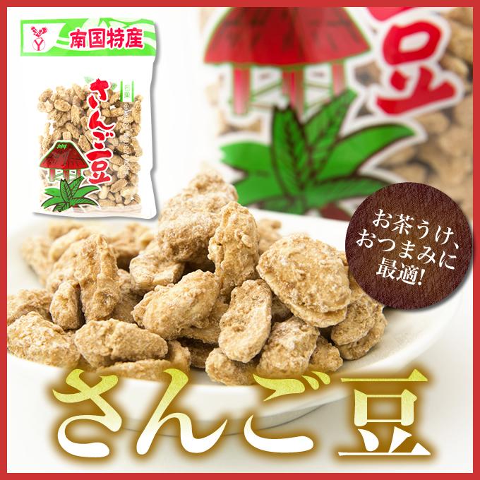 黒糖菓子 黒砂糖お菓子 ピーナッツ 黒糖菓子 さんご豆 豊食品 180g×10袋 送料無料