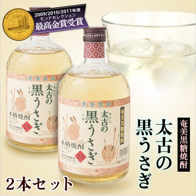 奄美黒糖焼酎太古の黒うさぎ/弥生酒造/2本入りギフトセット/送料無料