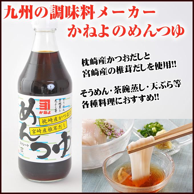 【送料無料】【カネヨ】かねよめんつゆ500ml×15本