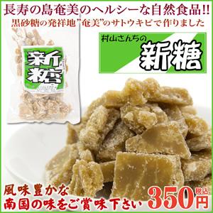 黒糖/黒砂糖/奄美大島/喜界島/加工黒糖/みちのしま250g