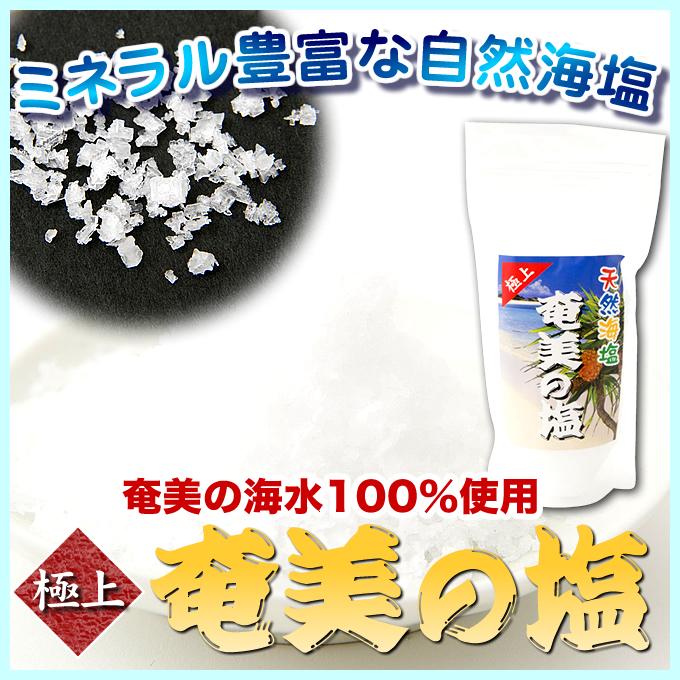 奄美の塩200g/粗塩/極上天然海塩/奄美の海水100%/奄美海塩工房