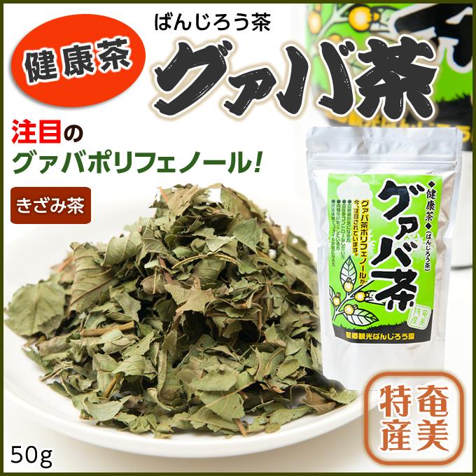 【ばんじろう茶】グアバ茶(きざみ)50g