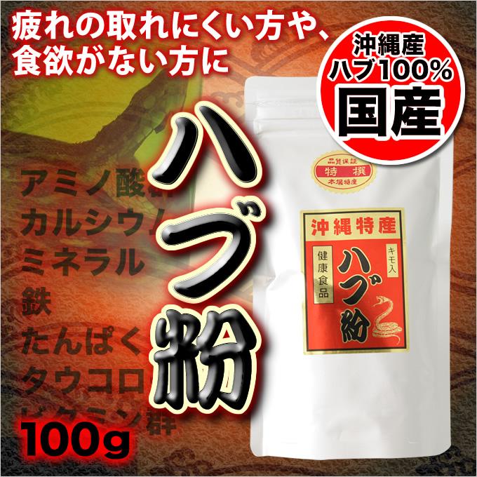 ハブ粉(はぶ粉)100g