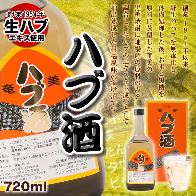 奄美ハブ酒/はぶ酒/720ml