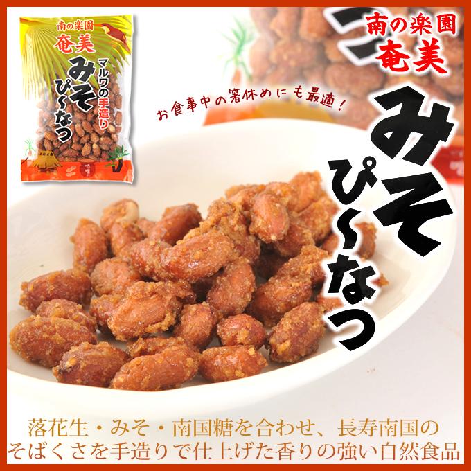 奄美黒砂糖お菓子/みそぴーなっつ160g/マルワ物産