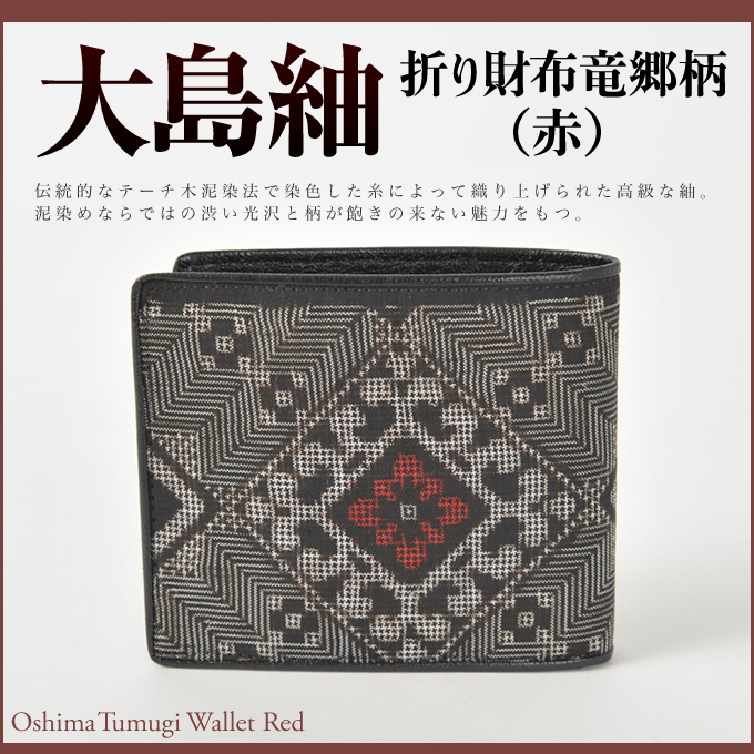 奄美大島紬折り財布/竜郷柄/赤
