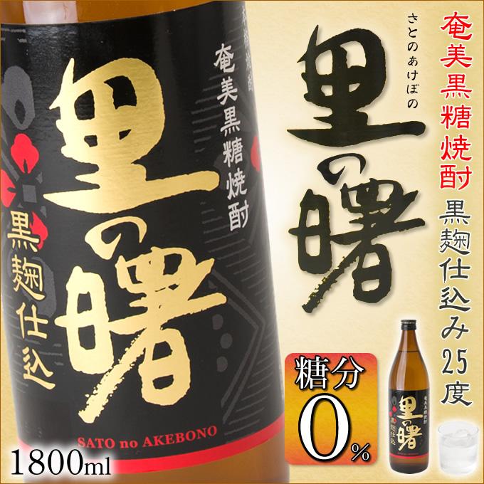 奄美黒糖焼酎/里の曙黒麹仕込み25度一升瓶/1800ml