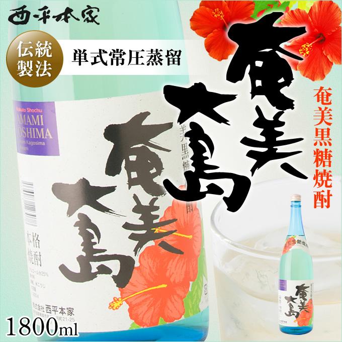 奄美黒糖焼酎/奄美大島25度一升瓶(1800ml)【西平本家】