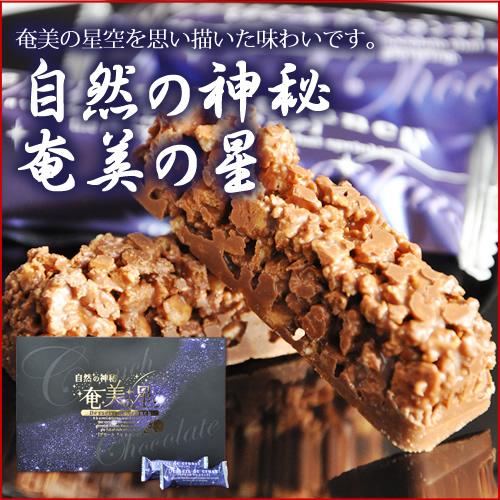 奄美大島お土産お菓子/奄美の星/9個入り/クランチチョコレート