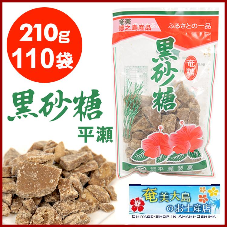 黒砂糖/黒糖/奄美大島/平瀬製菓210g×110袋/加工黒糖/送料無料